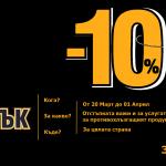 Банер Антислип систем®