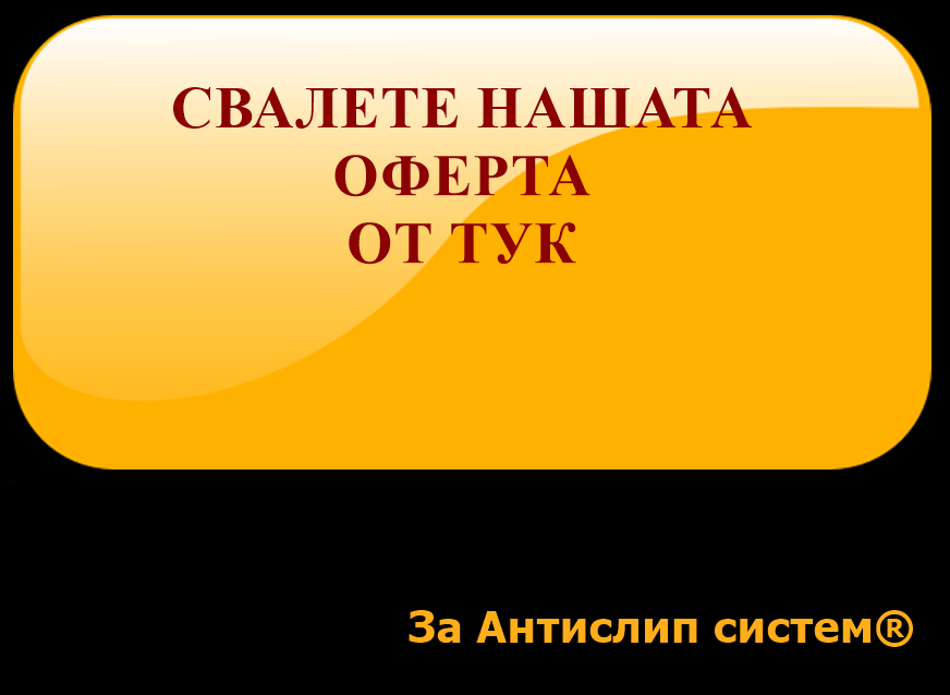 -Антислип-систем®.png