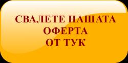 -Антислип-систем.png