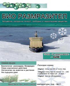 препарат за разтопяване на лед и сняг